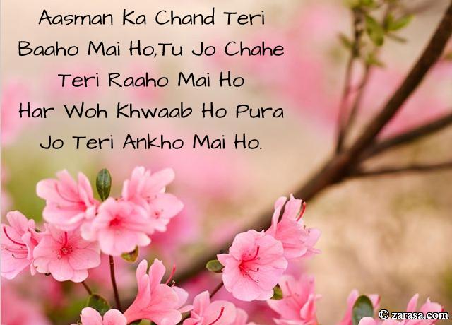 "Shayari for Dua ""Aasman Ka Chand Teri Baaho Mai Ho"""