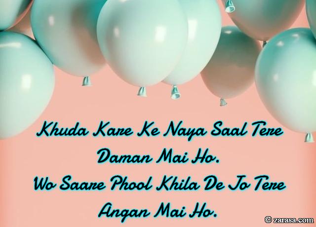 """Shayari for Birthday""""Khuda Kare Ke Naya Saal Tere Daman Mai Ho"""""""