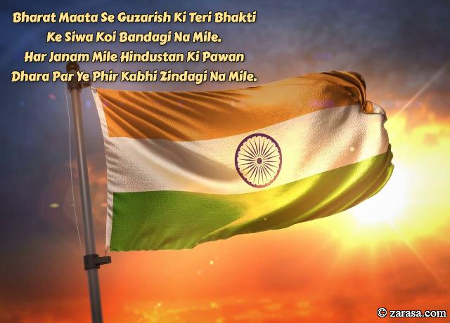 "Shayari for Country ""Hindustan Ki Pawan"""