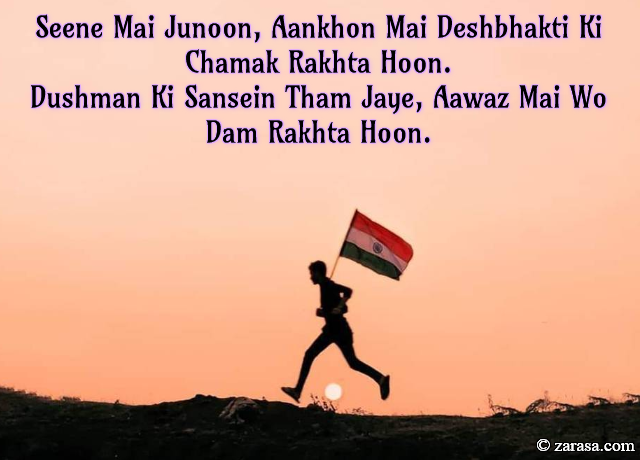 "Shayari for Country""Deshbhakti Ki Chamak Rakhta Hoon"""