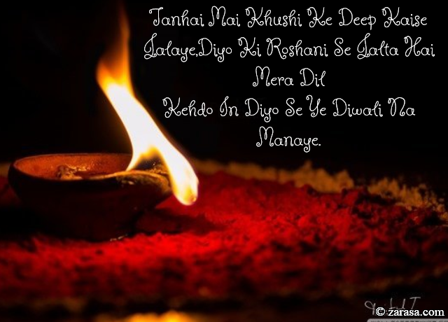 """Shayari for Diwali""""Kehdo In Diyo Se Ye Diwali Na Manaye"""""""