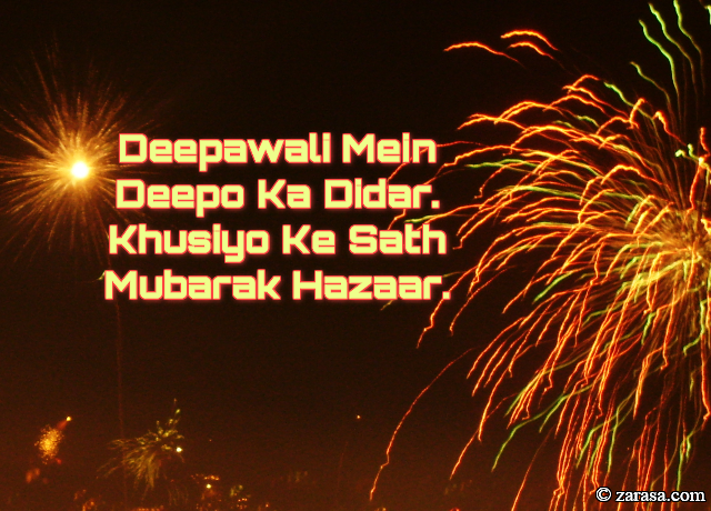 "Shayari for Diwali ""Deepo Ka Didar"""
