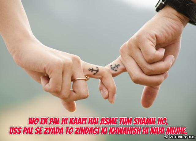 """Shayari for Husband""""Wo Ek Pal Hi Kaafi Hai Jisme Tum Shamil Ho"""""""