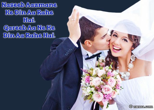 "Shayari for Marriage""Qareeb Aa Ne Ke Din Aa Rahe Hai"""