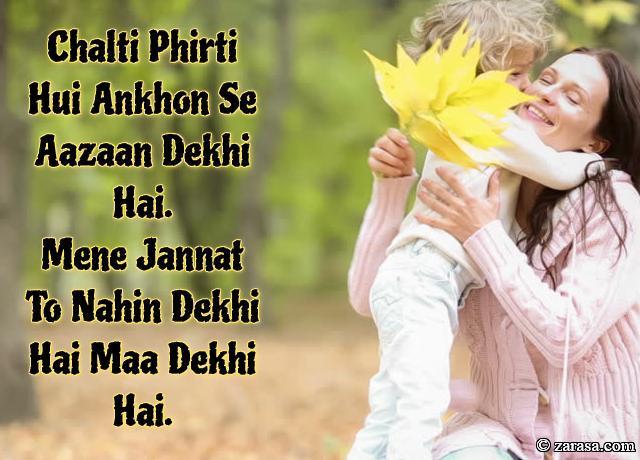 "Shayari for Mother""Chalti Phirti Hui Ankhon Se Aazaan Dekhi Hai"""