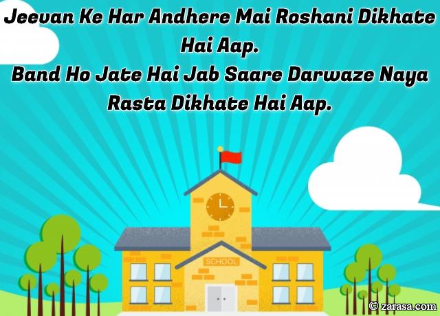 """Shayari for Teachers""""Naya Rasta Dikhate Hai Aap"""""""