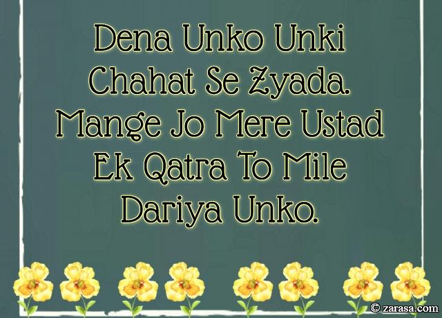 "Shayari for Teachers""Dena Unko Unki Chahat Se Zyada"""