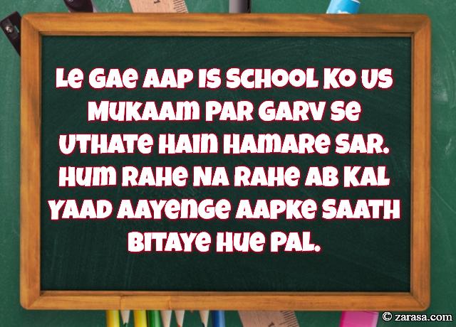 """Shayari for Teachers""""Yaad Aayenge Aapke Saath Bitaye Hue Pal"""""""