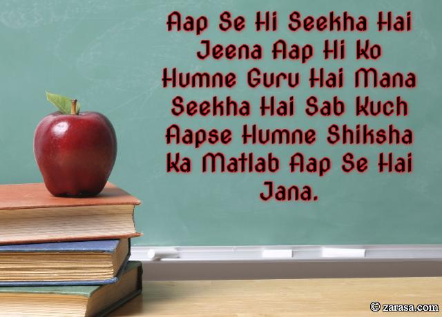"""Shayari for Teachers""""Shiksha Ka Matlab Aap Se Hai Jana"""""""