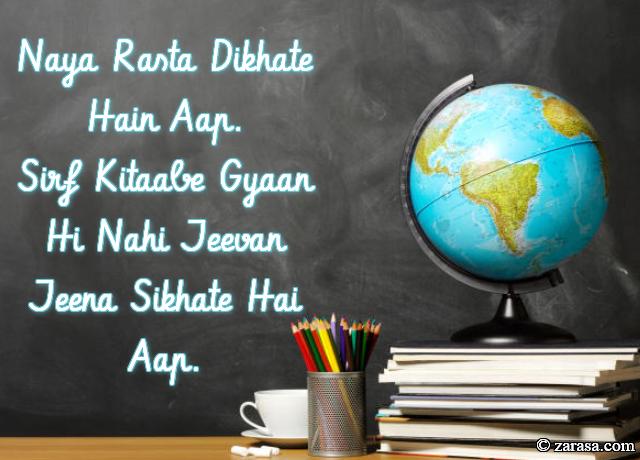 "Shayari for Teachers""Jeevan Jeena Sikhate Hai Aap"""