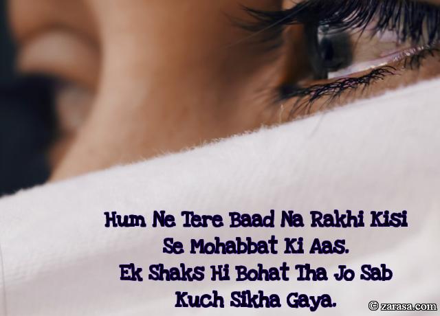 "Shayari for Bewafai""Tere Baad Na Rakhi Kisi Se Mohabbat Ki Aas"""