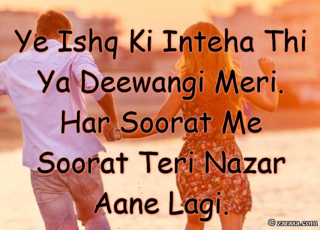 "Shayari for Wife""Har Soorat Me Soorat Teri Nazar Aane Lagi"""
