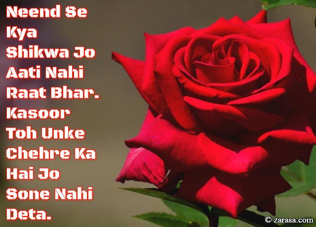 "Shayari for Beauty""Neend Se Kya Shikwa Jo Aati Nahi Raat Bhar"""