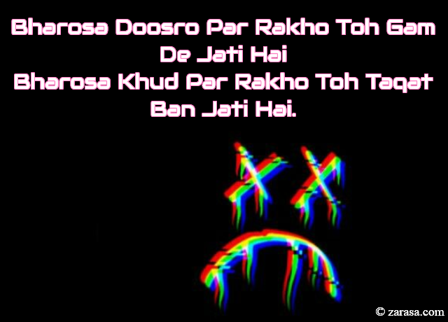 """Bhrosa Shayari""""Bharosa Khud Par Rakho Toh Taqat Ban Jati Hai"""""""