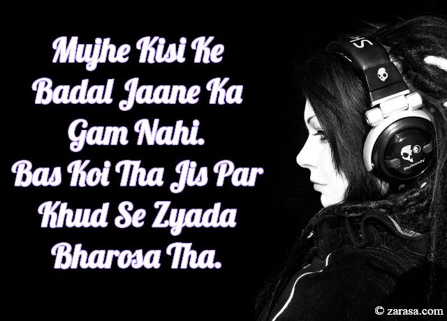 """SHAYARI FOR BHAROSA """"Mujhe Kisi Ke Badal Jaane Ka Gam Nahi"""""""