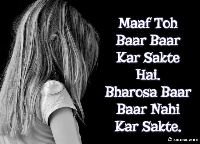 """SHAYARI FOR BHAROSA """"Bharosa Baar Baar Nahi Kar Sakte"""