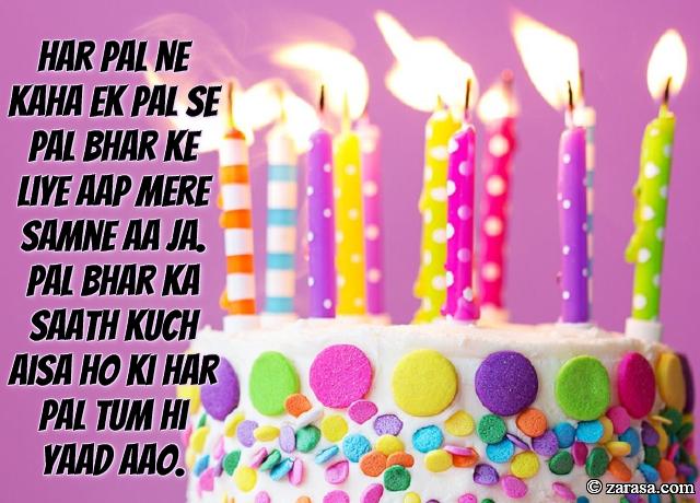 """Shayari for Birthday """"Har Pal Ne Kaha Ek Pal"""""""