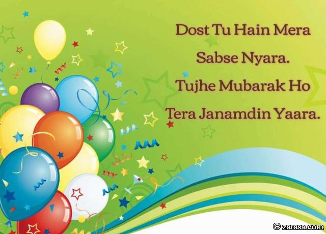 """Shayari for Birthday """"Janamdin Yaara"""""""