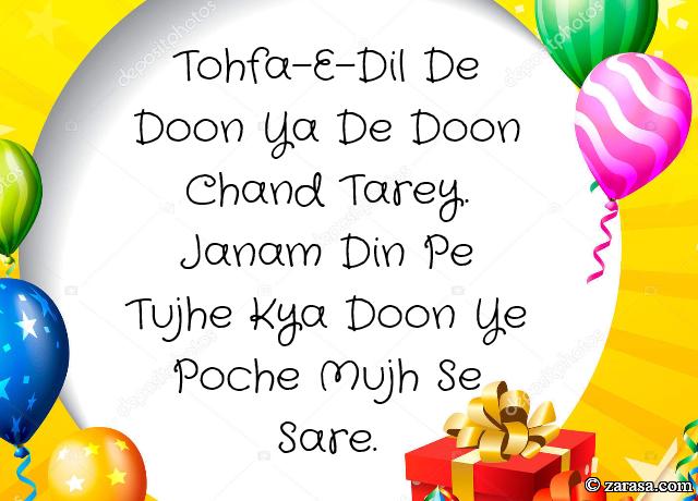 """Shayari for Birthday """"Tohfa-E-Dil De Doon"""""""