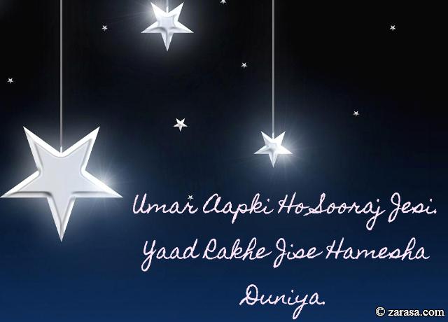 "Shayari for Birthday""Umar Aapki Ho Sooraj Jesi"""