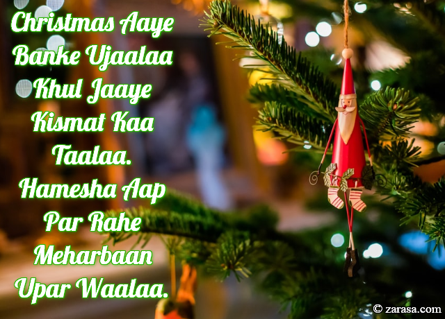 """Shayari For Christmas""""Hamesha Aap Par Rahe Meharbaan Upar Waalaa"""""""