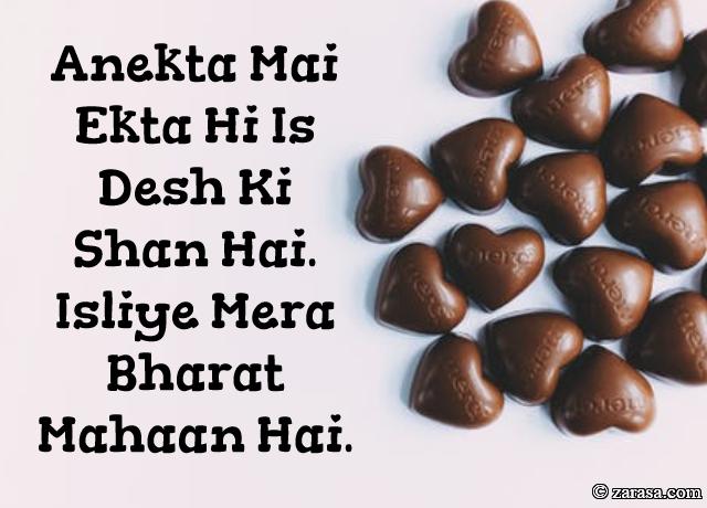 """Shayari for Country""""Isliye Mera Bharat Mahaan Hai"""""""