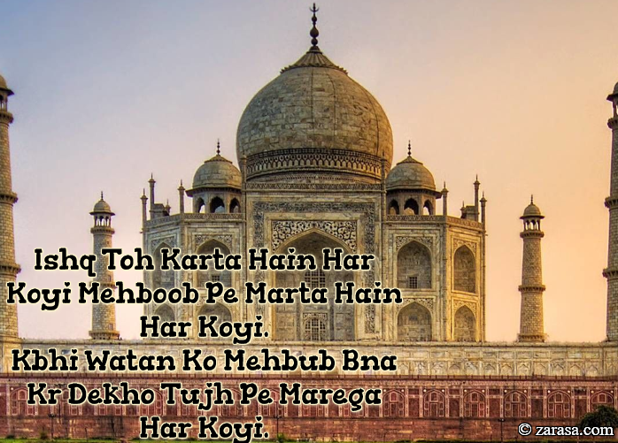 "Shayari for Country ""Ishq Toh Karta Hain Har Koyi"""