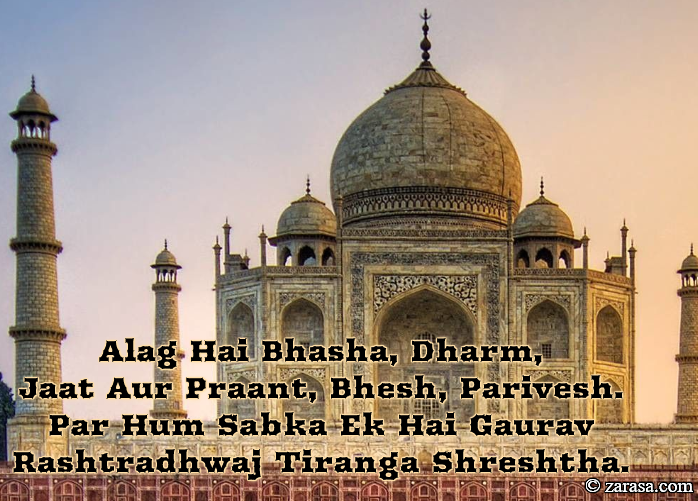 "Shayari for Country ""Gaurav Rashtradhwaj Tiranga Shreshtha"""