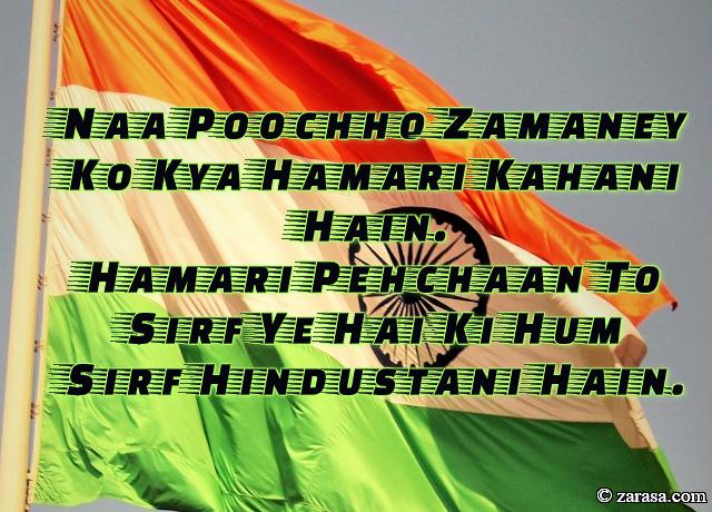 "Shayari for Country ""Hum Sirf Hindustani Hain"""