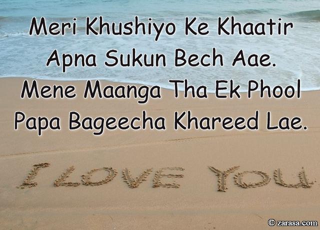 "Shayari for Father""Meri Khushiyo Ke Khaatir Apna Sukun Bech Aae"""