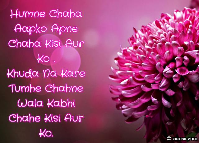 "Shayari for Dua""Khuda Na Kare"""