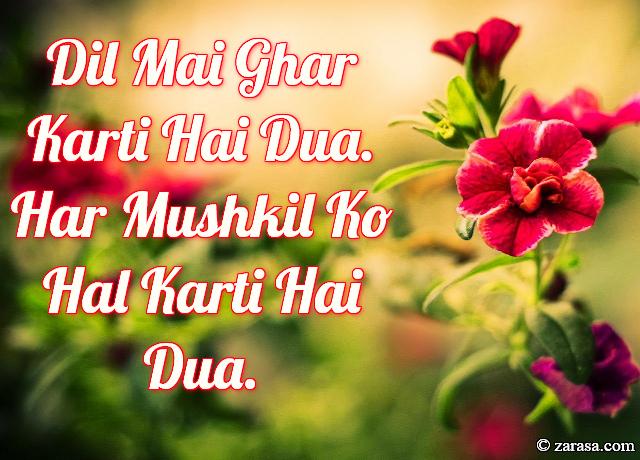 """Shayari for Dua""""Har Mushkil Ko Hal Karti Hai Dua"""""""