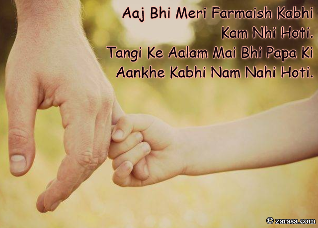 """Shayari for Father""""Papa Ki Aankhe Kabhi Nam Nahi Hoti"""""""