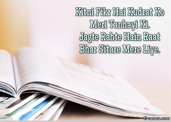 """Shayari For Fikr """"Kitni Fikr Hai"""""""