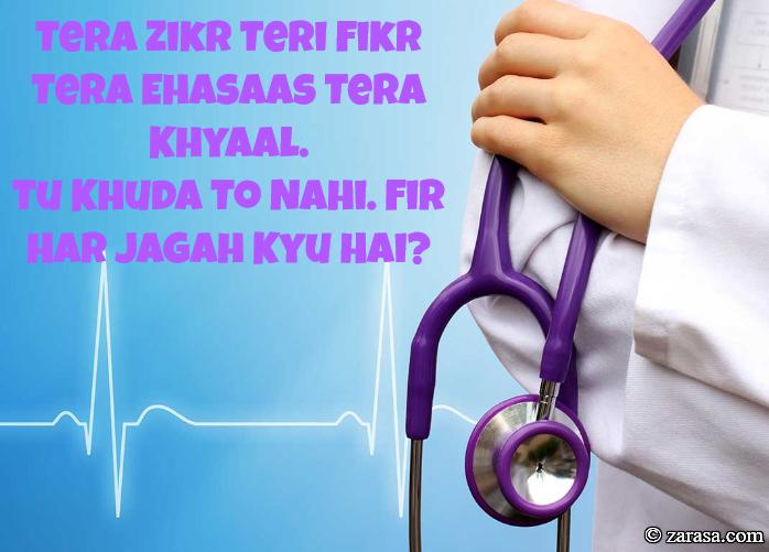 """Shayari For Fikr """"Tu Khuda To Nahi"""""""