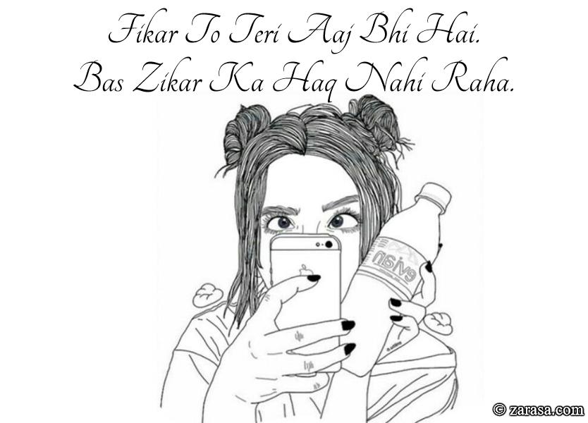 """Shayari For Fikr """"Fikar To Teri Aaj Bhi Hai"""""""