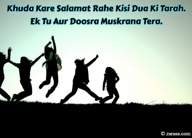 """Shayari for Dosti(Friendship)""""Ek Tu Aur Doosra Muskrana Tera"""""""