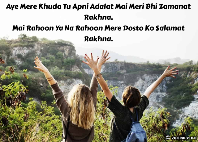 "Shayari for Dosti(Friendship)""Mere Dosto Ko Salamat Rakhna"""