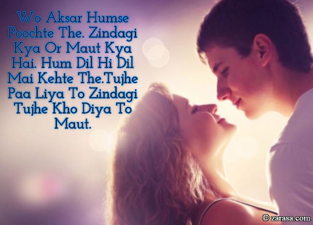 """Shayari for Husband""""Tujhe Kho Diya To Maut"""""""