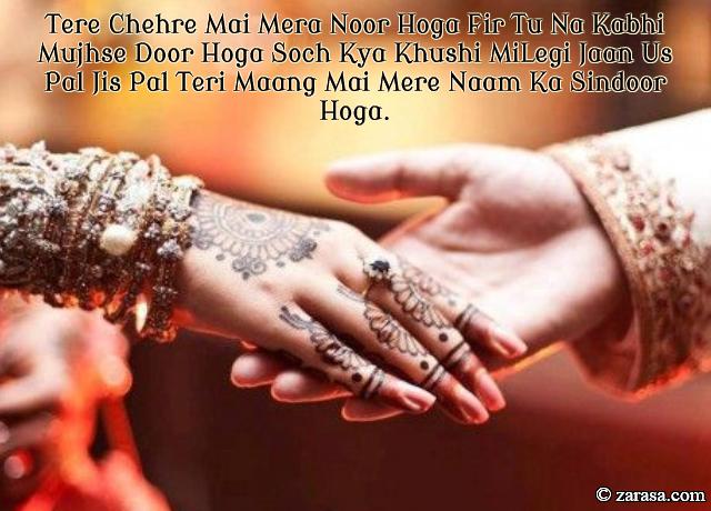 """Shayari for Husband""""Teri Maang Mai Mere Naam Ka Sindoor Hoga"""""""