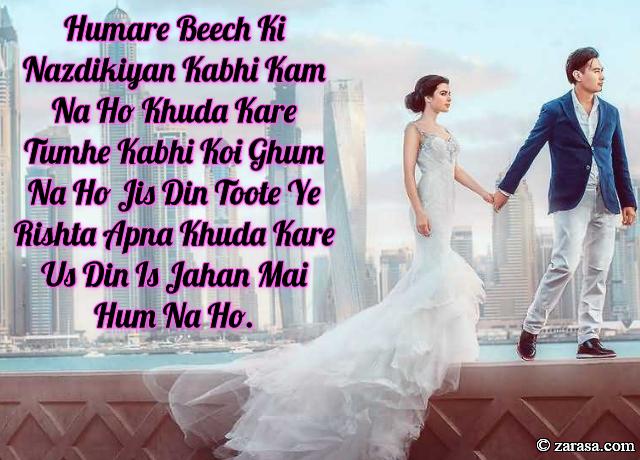 "Shayari for Husband""Humare Beech Ki Nazdikiyan Kabhi Kam Na Ho"""
