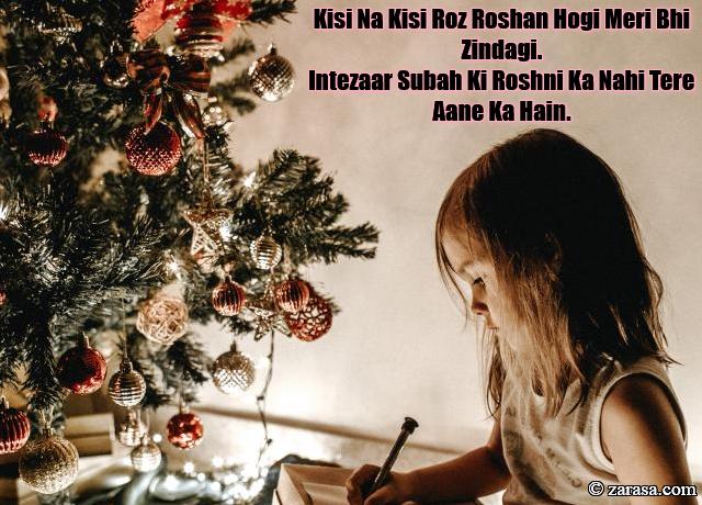 """Intezaar shayari """"Roz Roshan Hogi Meri Bhi Zindagi"""""""