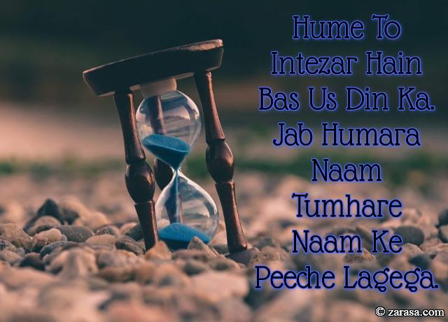 "Intezaar shayari ""Hume To Intezar Hain Bas Us Din Ka"""