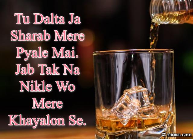 """Shayari for Jaam""""Tu Dalta Ja Sharab Mere Pyale Mai"""""""