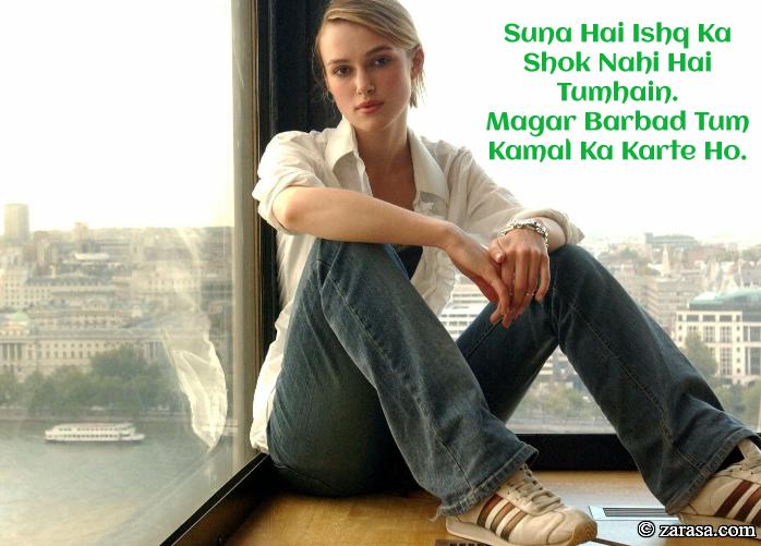 """Judaai Shayari """"Suna Hai"""""""