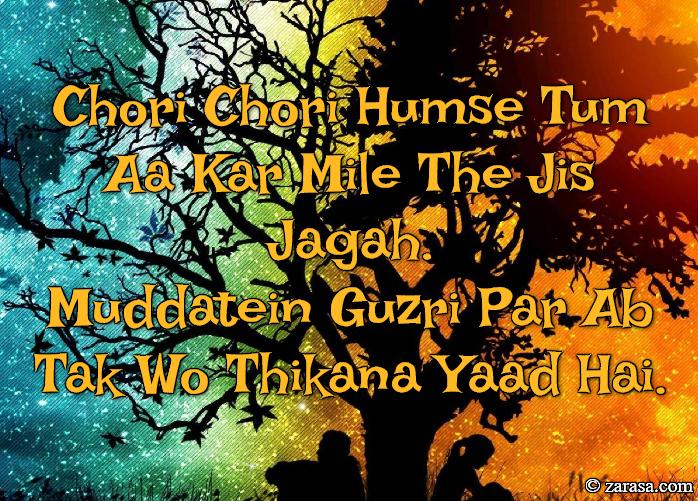 "Judaai Shayari ""Thikana Yaad Hai"""