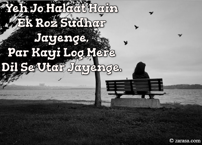"""Shayari for Dard """"Yeh Jo Halaat Hain"""""""