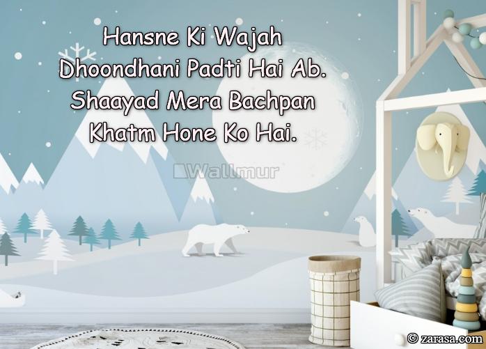"""Shayari for Kids """"Bachpan Khatm"""""""