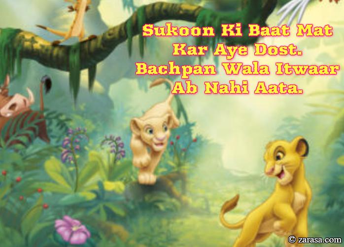"""Shayari for Kids """"Sukoon Ki Baat Mat Kar Aye Dost"""""""