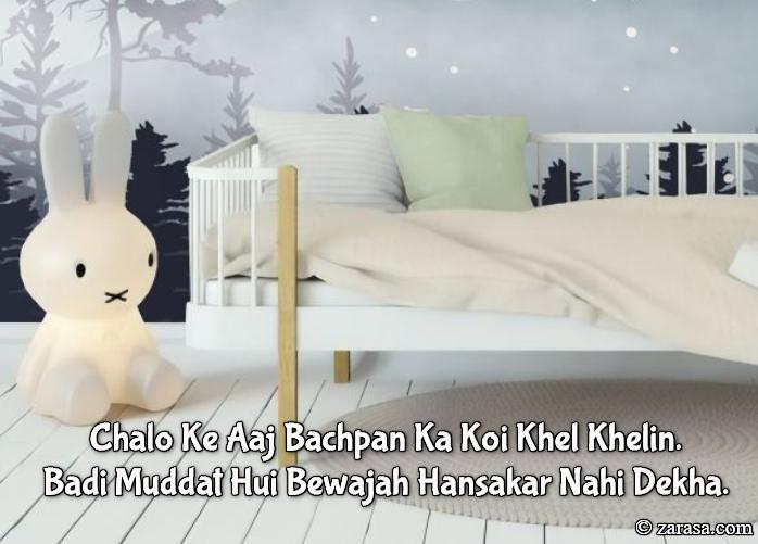 """Shayari for Kids """"Hansakar Nahi Dekha"""""""